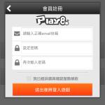 Android 第三方平台登入系統