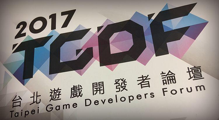 2017-台北遊戲開發者論壇TGDF-會後筆記_2